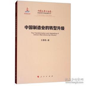 【正版】中国制造业的转型升级 王春艳著