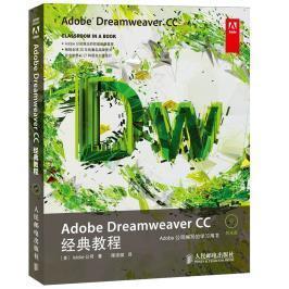 【正版】ADOBE DREAMWEAVER CC标准培训教材 ACAA专家委员会,DDC
