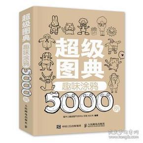 【正版】超级图典:趣味涂鸦5000例 王萌,刘红伟