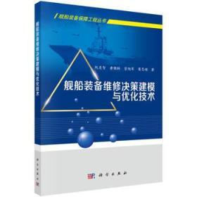 【正版】舰船装备维修决策建模与优化技术 阮旻智著