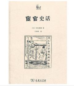 《宦官史话》(商务印书馆)