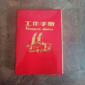 《工作手册》红皮(1978年公共交通革委会奖品,6张插图,背面有交通规则)