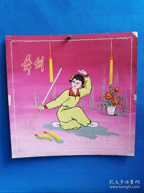八十年代南京手帕厂手绢原画稿