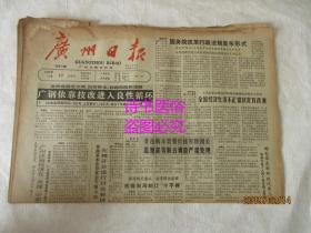 老报纸:广州日报 1988年11月17日 总第9145号——评选广州改革开放十大成就候选项目、上海辞书出版社三十周年社庆专页、茫茫大西北归来