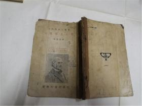 自然科学小丛书-《心理学名人传》