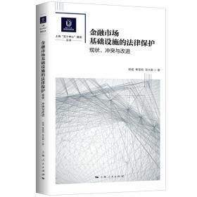 【正版】金融市场基础设施的法律保护:现状、冲突与改进 郑彧,季