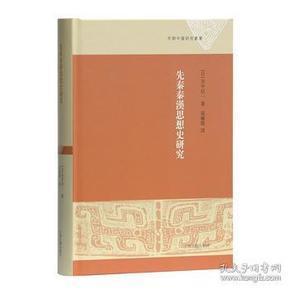 【正版】先秦秦汉思想史研究 (日)谷中信一著