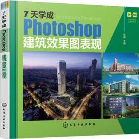 【正版】7天学成Photoshop建筑效果图表现 徐丽