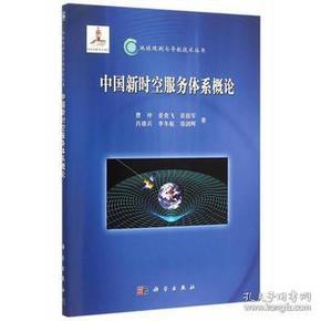 【正版】中国新时空服务体系概论 曹冲著