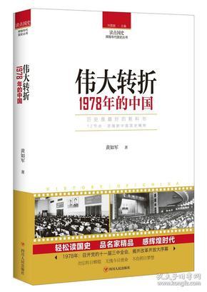 【正版】转折:1978年的中国 黄如军著