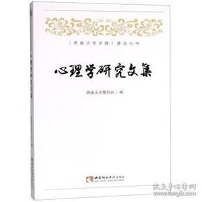 【正版】心理学研究文集 李远毅