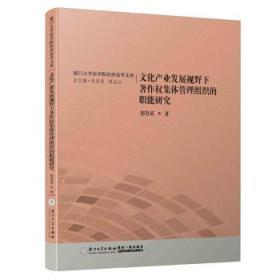 【正版】文化产业发展视野下著作权集体管理组织的职能研究 郑鲁