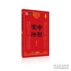 【正版】中国家法——应世智慧 刘云生著