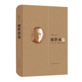 【正版】《大夏教育文存》 廖世承  卷 杜成宪
