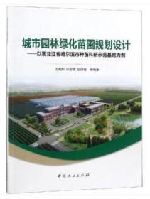【正版】城市园林绿化苗圃规划设计:以黑龙江省哈尔滨市种苗科研
