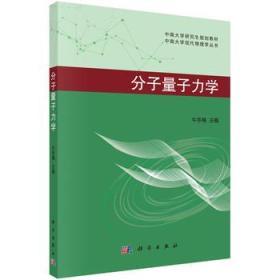 【正版】分子量子力学 牛冬梅编
