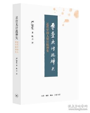【正版】灵台无计逃神矢:近代中国人留日精神史 严安生著