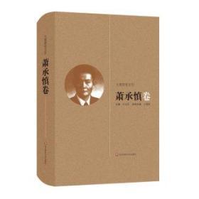 【正版】《大夏教育文存》 萧承慎 卷 杜成宪