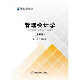 【正版】管理会计学 韩文连