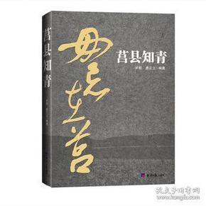 【正版】莒县知青 宋君,唐正立
