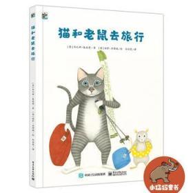 【正版】猫和老鼠去旅行 (意)乔凡娜朱波莉著