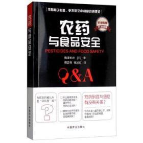 【正版】农药与食品安全 (日)梅津宪治著