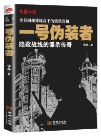 【正版】一号伪装者:隐蔽战线的谍杀传奇:长篇小说 徐品著