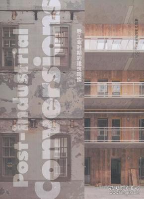 【正版】后工业时期的建筑转换 赫斯维克建筑事务所