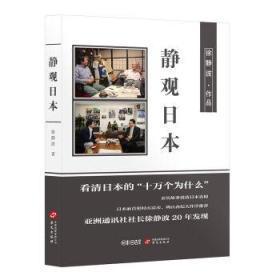 【正版】静观日本 徐静波