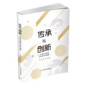 【正版】传承与创新——文创中心建设之文化产业发展 阎星,尹宏等