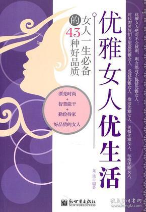 【正版】优雅女人优生活:女人一生的43种好品质 龙柒