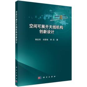【正版】空间可展开天线机构创新设计 郭宏伟,刘荣强,李兵著