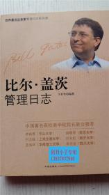 比尔·盖茨管理日志 卞君君  编著 中信出版社 9787508616209