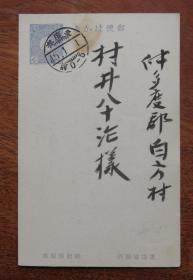 日本(1912年)明治45年1月1日(多度津寄仲多度郡白方村)1钱5厘邮资实寄明信片(55)