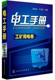 【正版】电工手册工矿用电卷 刘光启,于立涛