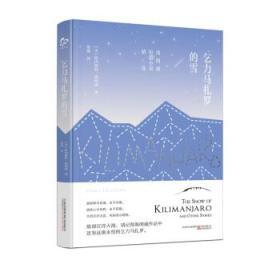 【正版】乞力马扎罗的雪:海明威短篇小说精选 欧内斯特海明威著