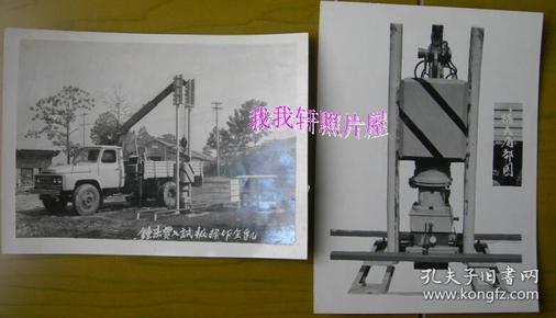 老照片:重型机械车(卡车),打桩(2张)