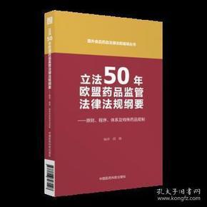 【正版】立法50年欧盟药品监管法律法规纲要:原则、程序、体系及