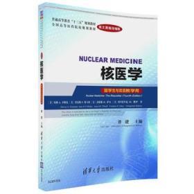 【正版】核医学:英文原版改编版 谭建