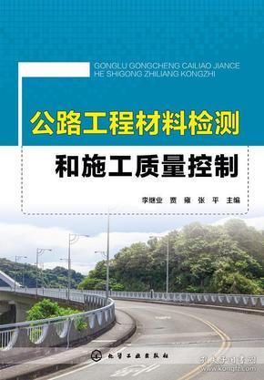 【正版】公路工程材料检测和施工质量控制 李继业,贾雍,张平
