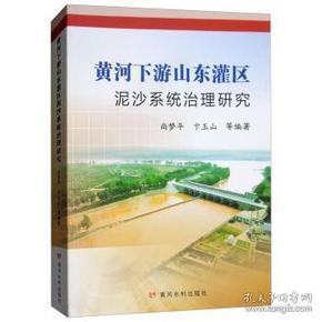 【正版】黄河下游山东灌区泥沙系统治理研究 尚梦平,卞玉山著