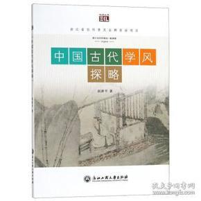 【正版】中国古代学风探略 胡浙平著