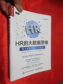 HR的大数据思维 ——用大数据优化人力成本   【小16开】