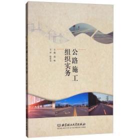 【正版】公路施工组织实务 高峰