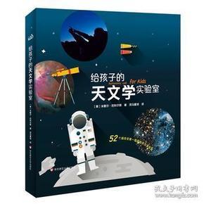 【正版】给孩子的天文学实验室 米歇尔尼科尔斯著