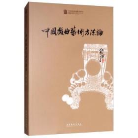 【正版】中国戏曲艺术方法论 杨非著