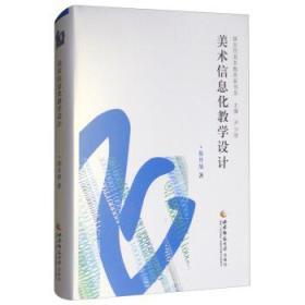 【正版】美术信息化教学设计 徐丹旭著