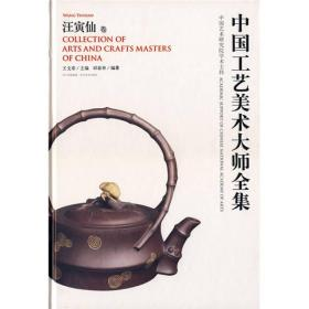 中國工藝美術大師全集:汪寅仙卷