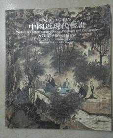 中国近现代书画——敬华2002年春季拍卖会