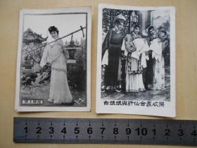 老照片【50年代,黛玉葬花,白娘娘玉许仙】戏曲照片2张